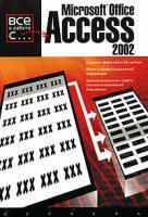 Андерсен Вирджиния Microsoft Office Access 2002 5-17-031846-4, 5-271-12473-8, 0-07-213275-2