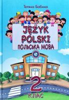 Бабина Тетяна Польська мова. 2 клас 978-617-7709-16-8
