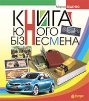 Беденко Марко Васильович Книга юного бізнесмена (автомобіль) 978-966-10-3829-4