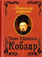 Шевченко Тарас Кобзар 978-966-498-429-1