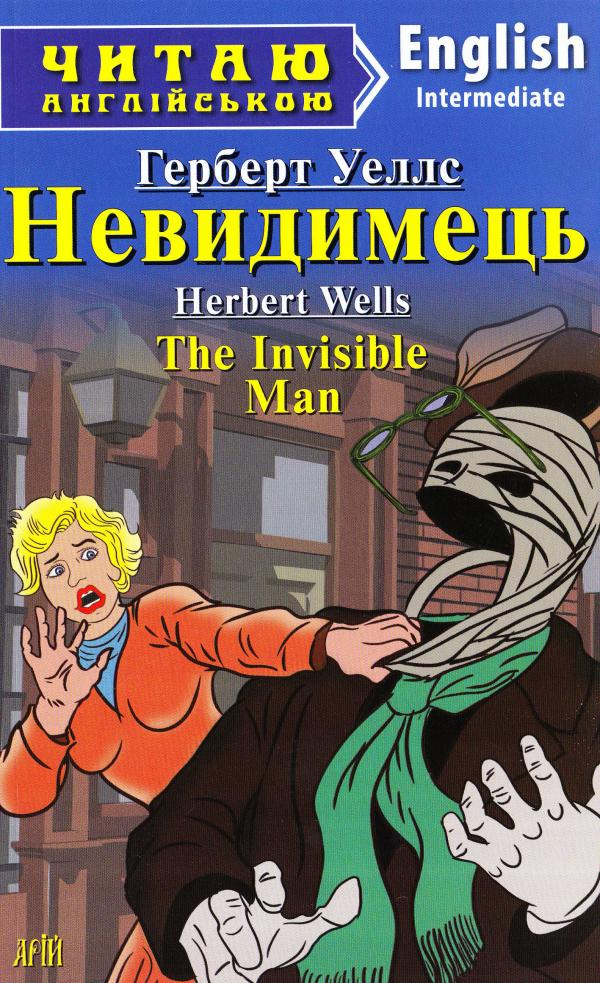 Уеллс Герберт Невидимець = The Invisible Man