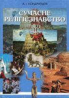 Кондратьєв Анатолій Сучасне релігієзнавство 978-966-2578-12-6