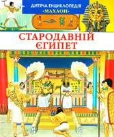 Бує Сімон Стародавній Єгипет 978-966-605-946-1