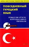 Чевик Шахин Повседневный турецкий язык 5-17-033489-3