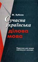Зубков М. Сучасна українська ділова мова 966-670-044-1