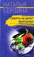 Берзина Наталья Смерть не берет выходных 978-5-9524-3259-8