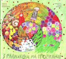 Оксана Лущевська; ілюстрації: Даша Ракова З равликом на прогулянці 978-617-7329-19-9