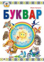 Чумарна Марія Іванівна Буквар.(Т) 966-408-022-5