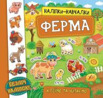 Смирнова К. В. Ферма 978-966-284-596-9