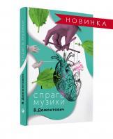 Домонтович Віктор Спрага музики 978-617-7286-21-8