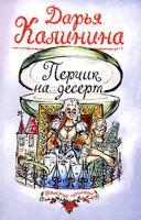 Дарья Калинина Перчик на десерт 5-699-13692-4, 5-699-12849-4