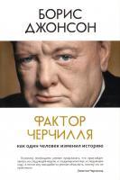 Джонсон Борис Фактор Черчилля. Как один человек изменил историю 978-5-389-12101-0