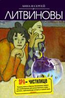 Анна и Сергей Литвиновы SPA-чистилище 978-5-699-37009-2