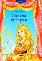 Перро Шарль Спляча красуня 978-966-2269-63-5
