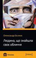 Олександр Бєляєв Людина, що знайшла своє обличчя 978-966-948-305-8