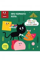 Казки на ніч. Про чорного кота 978-617-500-703-7
