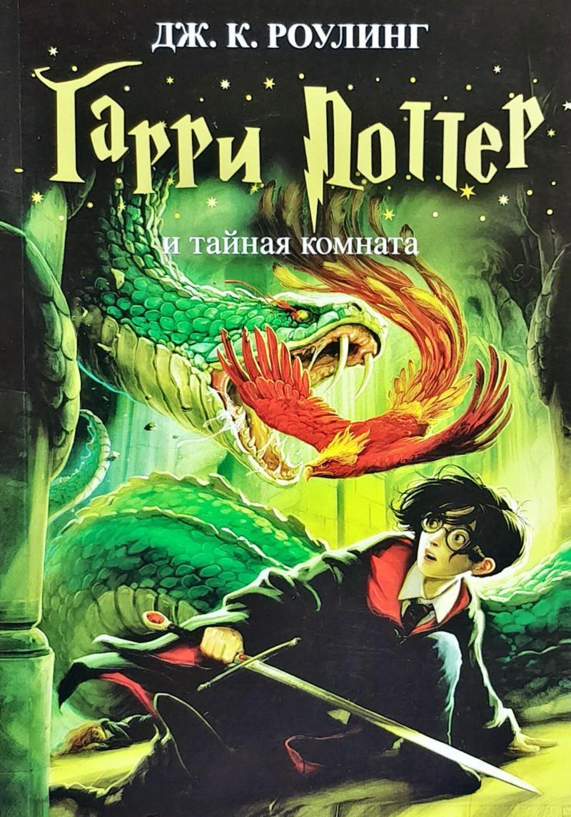 книги гарри поттер и тайная комната для