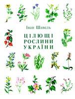 Шавель Іван Цілющі рослини України 978-966-2227-09-3
