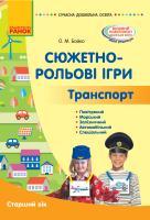 Бойко О.М. Сучасна дошкільна освіта. Сюжетно-рольові ігри. Траспорт. Старший вік 978-617-09-6244-7