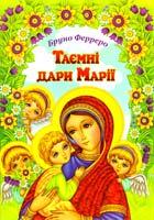 Ферреро Бруно Таємні дари Марії 978-966-395-749-4