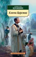 Кронин Арчибальд Ключи Царства 978-5-389-12746-3
