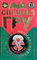 Север Александр Спецназ ГРУ : самая полная энциклопедия. (букіністика) 978-5-699-55864-3