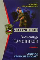 Александр Тамоников Спецназ своих не бросает 978-5-699-20756-5