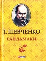 Шевченко Тарас Гайдамаки 978-966-03-6334-2