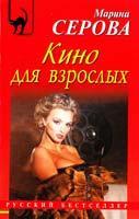 Серова Марина Кино для взрослых 978-5-699-56775-1