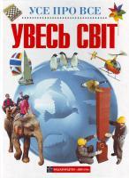 Сальникова І. Увесь світ. Усе про все. 966-661-027-2