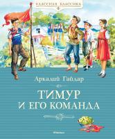 Гайдар Аркадий Тимур и его команда 978-5-389-09956-2