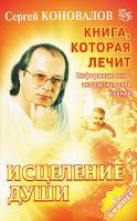 Сергей Коновалов Книга, которая лечит. Исцеление Души 978-5-93878-605-9
