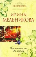 Ирина Мельникова От ненависти до любви 978-5-699-42454-2
