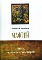 Дочинець Мирослав Мафтей. Книга, написана сухим пером 978-966-8869-39-8