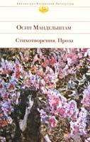 Мандельштам Осип Стихотворения ; проза 978-5-699-33267-0