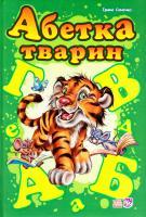 Сонечко Ірина Абетка тварин 978-966-747-755-4
