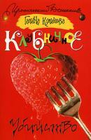 Галина Куликова Клубничное убийство 978-5-17-045779-3, 978-5-271-17730-9, 978-985-16-3592-0