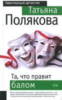 Татьяна Полякова Та, что правит балом 5-699-16324-7