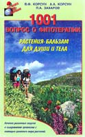 Корсун В.Ф., Корсун А.А., Захаров П.А. 1001 вопрос о фитотерапии: Растения - бальзам для души и тела 5-8174-0009-х