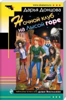 Донцова Дарья Ночной клуб на Лысой горе 978-5-699-99396-3