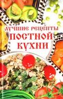 Васильева Ярослава Лучшие рецепты постной кухни 978-617-594-561-2
