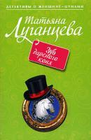 Татьяна Луганцева Зуб дареного коня 978-5-699-36368-1