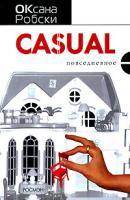 Оксана Робски Casual 978-5-353-02720-1
