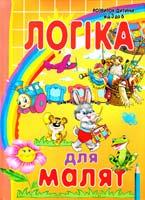 Автор-упорядник Товстий Василь Логіка для малят 978-966-8826-57-3
