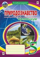 Пугач Микола Іванович Природознавство : практикум : 5 клас. Вид.друге 978-966-10-5146-0