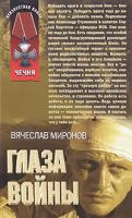 Вячеслав Миронов Глаза войны 978-5-699-27657-8