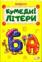 Курмашев Рінат Кумедні літери 978-966-747-906-0