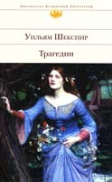 Шекспир Уильям Трагедии 978-5-699-27510-6