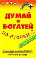 Попов Сергей Думай и богатей по-русски - 2 978-5-8183-1340-5