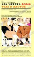 Питер Андерсен Как читать язык тела и жестов 978-5-17-056477-4, 978-5-271-22370-9, 1-59257-248-0
